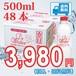 Dr.Water(500ml ペットボトル24本)×2ケース 48本