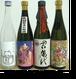 【頒布会2019】年4回特別なお酒をお届けする会