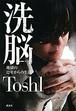 Toshi 洗脳/書籍
