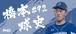 【2018選手タオル】#92 橋本球史