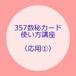 357数秘カード講座〈応用編①〉~ストーリーリーディング~