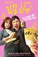 韓国ドラマ【リーガル・ハイ】DVD版 全16話
