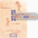 公演DVD『あの人、賃貸だから』(2018)