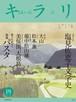 さんいんキラリ 2015春号(No.33)