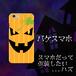 バケスマホ(ハロウィン仮装) ジャックオーランタン ハードケース iPhone/Android