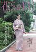 和の生活マガジン「花saku」霜月号 2018.11  Vol. 278(バックナンバー)