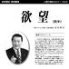 【講演CD・人間力強化シリーズ6】欲望