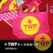 +TWPポーチ