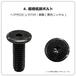 4. 超極低頭ボルト(ヘクサロビュラ穴付|鋼製(黒色ニッケル))