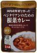 ベジタリアンのための根菜カレー 200g