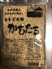 千葉県・寺田本家 発芽玄米麹 かむたち500g