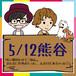 5/12熊谷チケット✳︎『長い間待たせてごめん...(以下省略)』ツアー