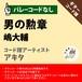 男の勲章 嶋大輔 ギターコード譜 アキタ G20200071-A0048