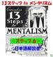 13ステップ to メンタリズム<日本語解説書-6>