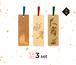 和の歴史を感じる日本史絵巻をお手元に〜金箔付き日本絵巻しおり 3枚セット
