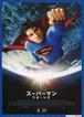 (2)スーパーマン リターンズ