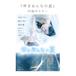 『ゆきおんなの夏』B2版ポスター