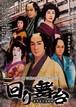 『回り舞台~蓮華道行恋物語~』DVD