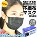 黒マスク 新製品 不織布マスク 50枚2箱セット100枚 自社工場生産 国内発送 耳が痛くなりにくい 使い捨て 花粉・ほこり・ウィルス飛沫・微粒子対策 BFE99.9% PFE99.3%カット 3層構造 大人用 BLACK MASK