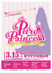 【BIG SALE対象商品】【商品説明必読】2019.3.15 コマンドボリショイプロデュース PURE PRINCESS