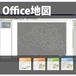 埼玉県のoffice地図データ