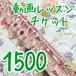 動画レッスンチケット1500