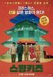 ☆韓国映画☆《スウィング・キッズ》DVD版 送料無料!