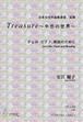 Y0201 Treasure(Cello,Piano and Reading/Y. YASUE /Full Score)