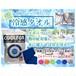 ◆冷感タオル2枚組◆【お子様〜お年寄りの方まで必須アイテム‼︎】