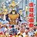 CD 「匝瑳祇園祭」