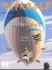 2009年11月号 飛行船にのって たくさんのふしぎ 新品