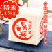 【新米】令和2年産 カグラモチ 精米15kg