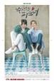 ☆韓国ドラマ☆《怪しいパートナー》Blu-ray版 全20話 送料無料!