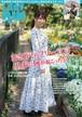 【絶賛発売中】レディリン2019.6月号!