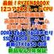 RYZEN3900X 12コア24CPUパソコン 全方面最強性能 超速4K動画編集、高画質ゲーム配信をこれ1台で可能