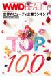 世界のビューティ企業ランキングTOP100を発表|WWD BEAUTY Vol.601