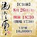 C【VIP】 26日 18:30(開場17:30) 流れる雲よin大阪2017