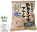 別所かまぼこのお魚チップスプレーン 40g 【別所蒲鉾店】