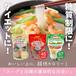 【エリア外の方はコチラ】『スープと白滝の運命的な出会い』食べ比べセット(3種×各2)