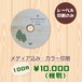 CDかDVDのレーベルカラー印刷(印刷のみ)メディア込 100枚