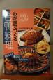 わが家でつくる合鴨料理(送料込み全国一律280円)