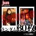 【チェキ・ランダム30枚】jun(aphasia)