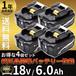 マキタ 互換バッテリー BL1860B 4個セット