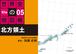 <PDF版>北方領土【タブレットで読む 世界史の地図帳 file05】[BKD0105]