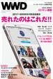 2017-18年秋冬百貨店商況 売れたのはこれだ!|WWD JAPAN Vol.2015