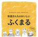 白米 9kg【ふくまる】新米 (3〜4人分:約1ヶ月)