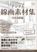 [600dpi] デジタル線画素材集〈日本家屋編〉