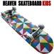 ヘブン 子ども用 ハイスペック コンプリート スケートボード トライアングル 28.5×7.375 選び抜かれた高品質のスケボー