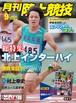 月刊陸上競技2011年9月号