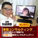 【単発コンサルティング】オンラインコンサルティング(日程は別途調整)